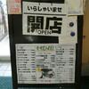 ハマチ丼  @東かがわ市