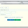 Spring Boot + npm + Geb で入力フォームを作ってテストする ( その23 )( 入力画面2を作成する2 )