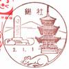 【風景印】総社郵便局(2020.1.1押印)