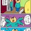 【子育て漫画】3歳児のルーティンワーク