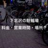 下北沢駅付近の駐輪場の料金・営業時間・場所?オススメは?