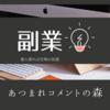 日本のスキマ副業