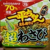 【雑記】「一平ちゃん夜店の焼そば 超わさび 醤油味」めっちゃツーンてくるけど美味しいです!【商品レビュー】
