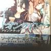 SAO(ソードアートオンライン)アインクラッド 001 感想 『ソロプレイヤーってかっこいい!』※ネタバレ注意