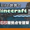 【マイクラ】海だけの世界でMinecraft#2 海上拠点作り