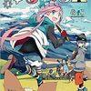 明日7月12日(水曜日)発売のコミックス