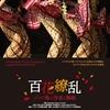 百花繚乱~ジャワ島の音楽と舞踊~ 公演を終えて