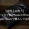 【意外とお得?】キャリア版iPhone12ProをApple Storeで購入してみた!