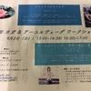 9/2(日)『ヨガ&アーユルヴェーダ講座』開催します!