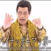ピコ太郎vs 上田育弘氏(ベストライセンス社)PPAPの商標権をめぐる戦い