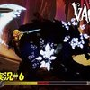 【The Vagrant】#6「バトルメイジAがあらわれた!」