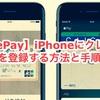 【ApplePay】iPhone7にクレジットカードを登録する方法と手順