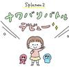 4歳娘がナワバリバトルデビュー【splatoon2】