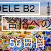【スペイン語独学】7月9日の勉強記録 DELEB2合格への道50