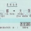 しなの16号 B特急券【JR西日本株主優待割】