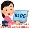 【悲報】 また一つ、ブログサービスが消えてしまう・・・ あなたが使っているブログは生き残るのか?