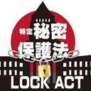 戦争あかん!ロックアクション ―戦争法・秘密法廃止!―