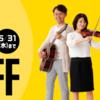 【ギター・ベース】楽器初心者の方必見!~店舗のススメ~【どれを選ぶ?】