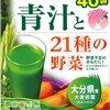 飲んで健康!『アサヒ 青汁と21種の野菜』を買ってみた