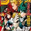 【ネタバレ感想】週刊少年ジャンプ 2019年46号