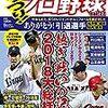 今日のカープ本:『がっつり! プロ野球(22) 2018年12/31号』