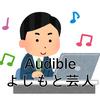 「Audible」でよしもと芸人による音声コンテンツが配信されたので早速登録してみた