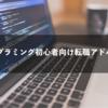 プログラミング初心者の求人について【無料スクールで就職サポート付き】