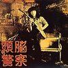 『「間違いだらけの歌」 2010.8.8 STUDIO LIVE』 (頭脳警察)、『ライヴ・アット・フィルモア・イースト1968』 (ザ・フー)