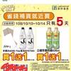 台湾 おすすめのコンビニ、ファミリーマート(全家)の期間限定ソフトクリーム!