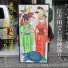 【商店街イベント】1/27(土)17:00~江古田ナイトバザール