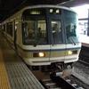 並河駅(JR西日本山陰本線)