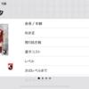 【ウイイレアプリ2019】FPイニエスタ レベマ能力値!