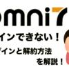 【2018】オムニ7がログインできない!解約やエラーを解決方法を紹介!