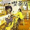 氷川神社むすびcafé――「作ってあげたい小江戸ごはん」「黒猫王子の喫茶店」の取材旅行①