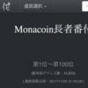 Monacoin(モナーコイン)を一番大量に保有してる人は誰か?