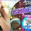 【会員様限定】カムバックキャンペーン!!