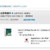 「iPad Pro 10.5」が出荷準備中に!どこで購入するのが一番安く買える?アップルストアで購入するメリットは?