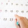 カレンダー勉強法