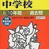 駒東&海城&芝&本郷&成城中学校の文化祭は明日9/16(土)&明後日9/17(日)開催だそうです(*´▽`*)