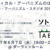 【イベント案内】「タクティカル・アーバニズムのはじめ方」ソトノバ TABLE # 17 ( 6/7 、東京)