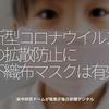 877食目「新型コロナウイルスの拡散防止に不織布マスクは有効」米中研究チームが発表@毎日新聞デジタル