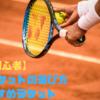 【初心者】 テニスラケットの選び方&おすすめラケット