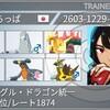 【剣盾S17シングル最終506位/レート1874】Bキュレムバクガメス軸ドラゴン統一!