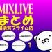 リクエスト曲公開!(随時更新)MIXLIVE2018Halloweenスペシャル-みんなでバンド演奏を楽しむイベント-