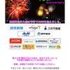 隅田川花火大会の決行が発表されました。