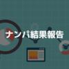 【ナンパ結果報告】40声かけ4番ゲ