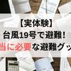 【実体験】台風19号で避難!本当に必要な避難グッズ