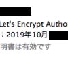 Let's Encryptの自動更新回数、有効期限を確認する方法