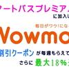 【圧倒的なお得感】auスマートパスプレミアム特典【auサタデイ Wowma!】1000円割引クーポン & 最大18%還元