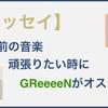 【勉強用の音楽】がんばりたいときはGReeeeNが響く!